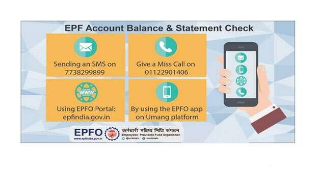 check epf balance on mobile number